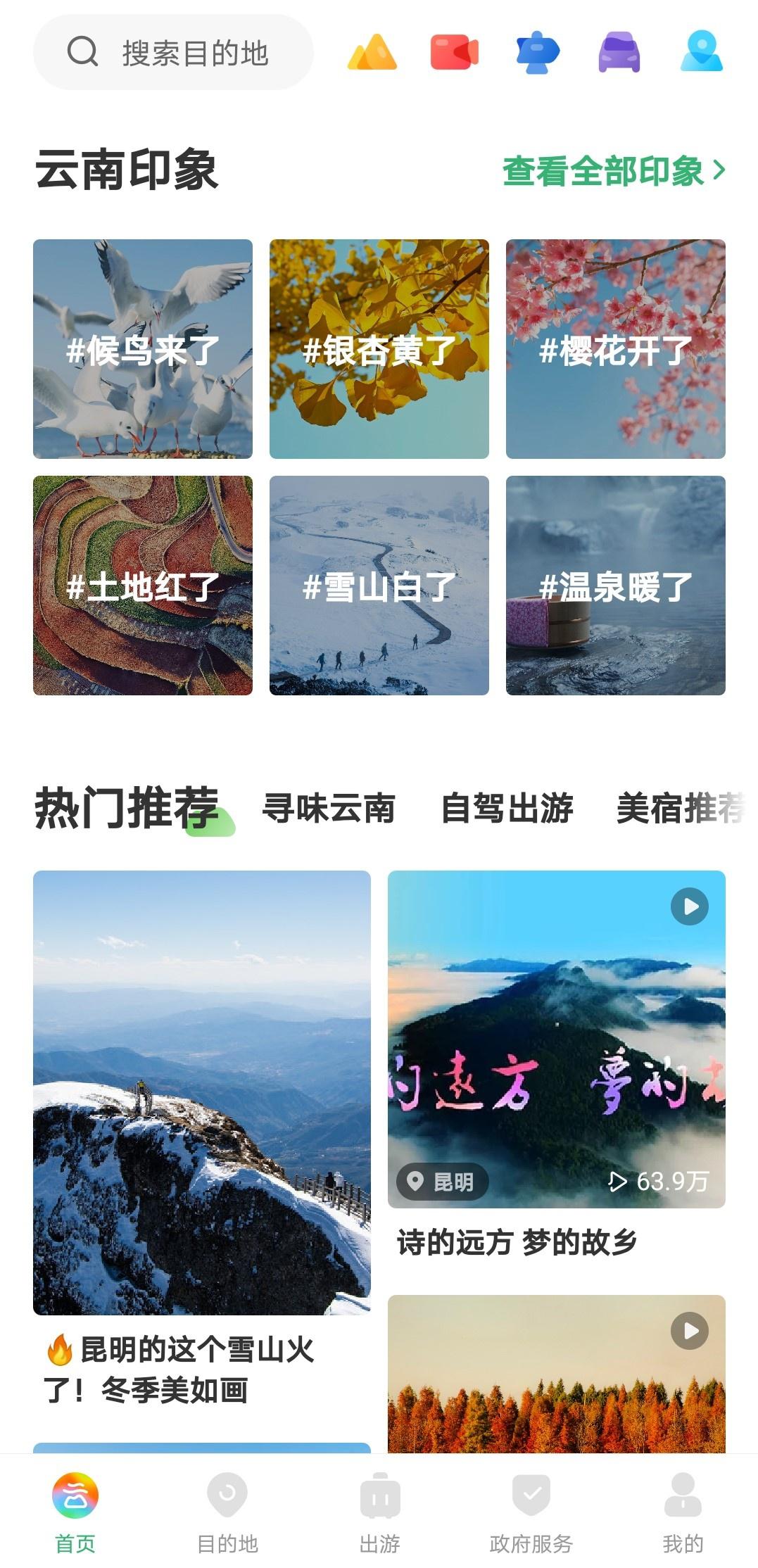 """""""游云南""""APP首页截图"""