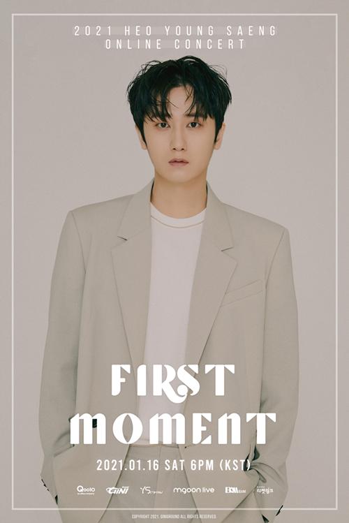 """许永生""""FIRST MOMENT""""在线演唱会 公开海报18日开始售票"""