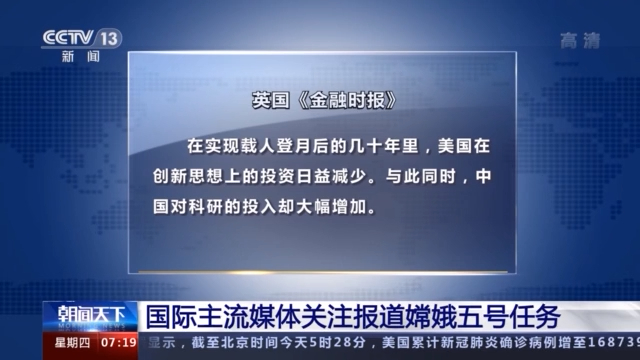 外媒关注嫦娥五号:中国的举国体制助推重大项目成功
