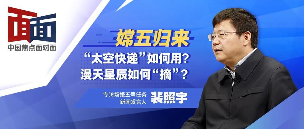 嫦娥五号成功后 未来中国还会探索哪些星球?