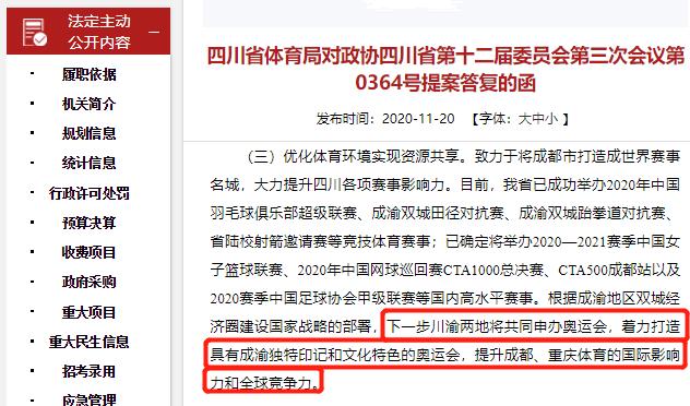 四川省体育局答复函