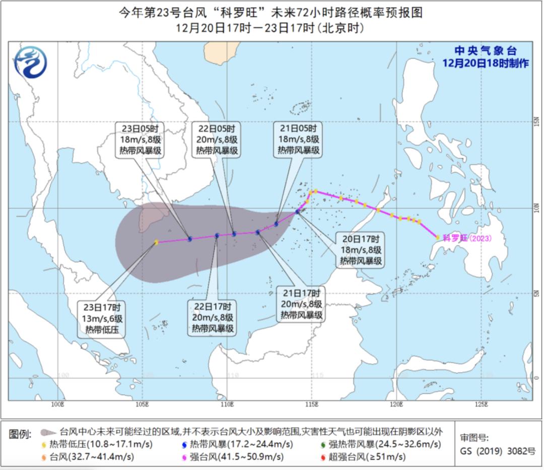 """【最新】今年第23号台风""""科罗旺""""今天生成!"""