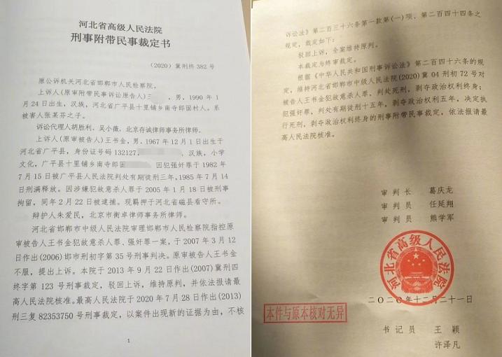 王书金重审案保持死刑判定 律师:王书金将持续申述