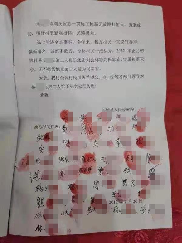 村民写的联名信,乞求考虑实际情况给予易勇、易文(化名)从轻责罚。(注:纳马村后被并入谷现在村) 受访者供图