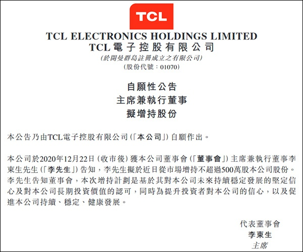 以上为TCL电子公告截图