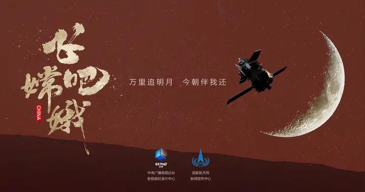 王永利:《飞吧 嫦娥》开辟融媒体短视频科普大有可为的新空间