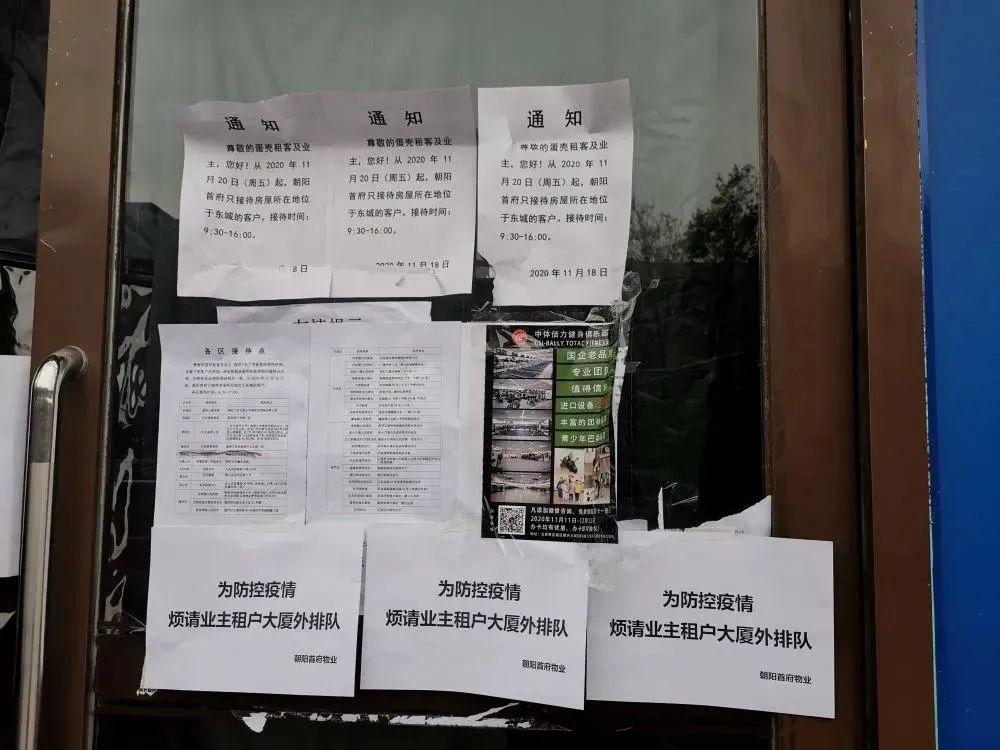 11月25日,蛋壳总部的入口处贴满了通知。新华社记者 卢宥伊 摄
