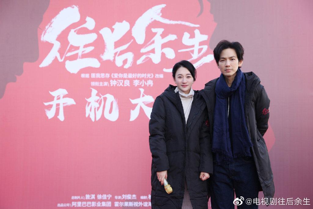 电视剧《往后余生》开机,钟汉良、李小冉再合作