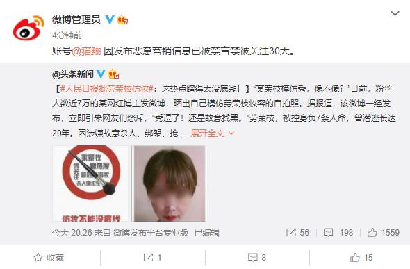 """网红博主晒""""劳荣枝仿妆照"""",微博:涉事账号被禁言禁被关注30天"""