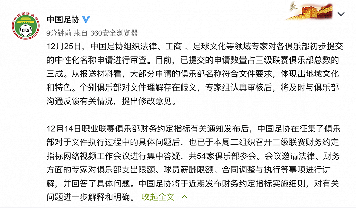 中国足协:对各俱乐部初步提交的中性化名称申请进行审查