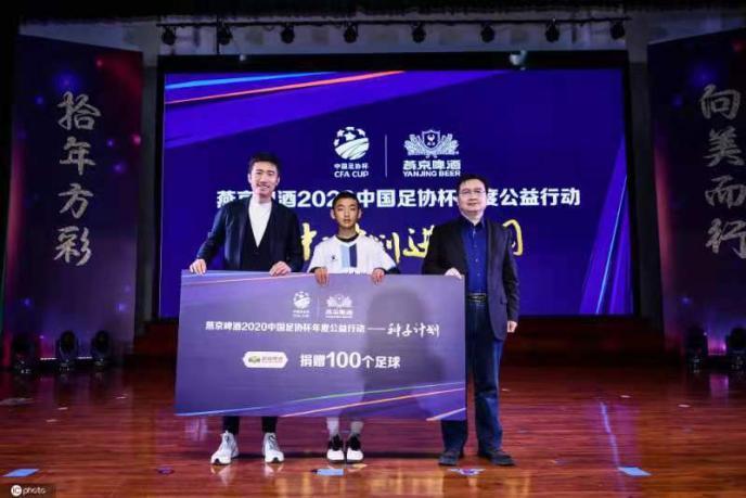 燕京啤酒2020中国足协杯年度公益行动——种子计划进校园