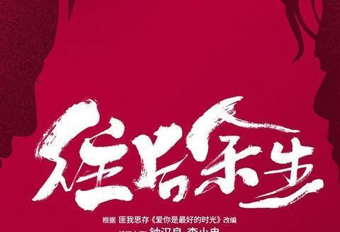 钟汉良李小冉《往后余生》,改编自匪我思存《爱你是最好的时光》