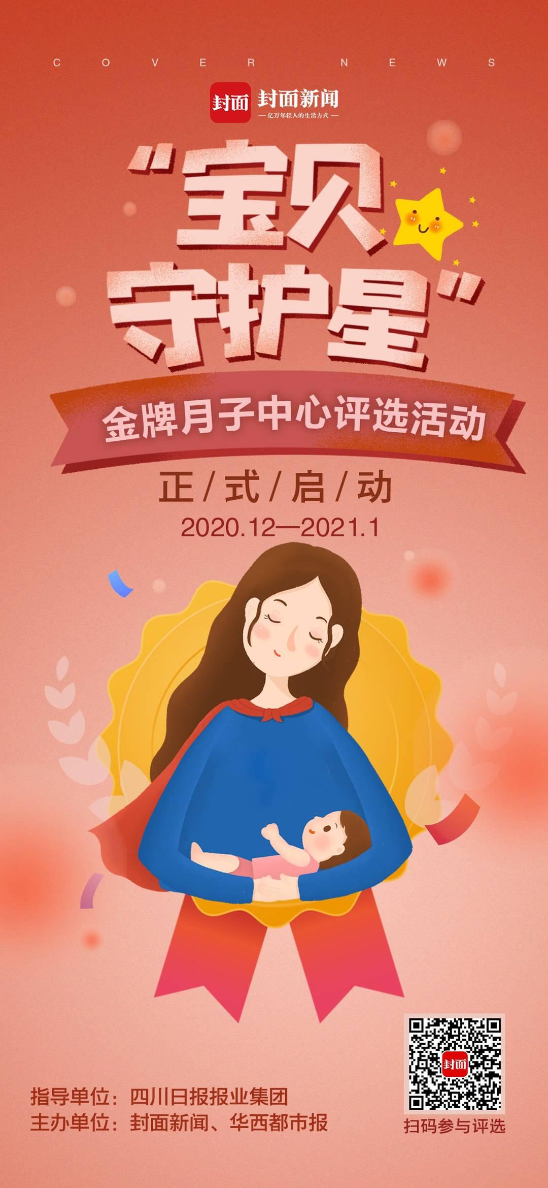 宝贝守护星 | 对于产后护理坐月子 中医的这些办法值得看一看!