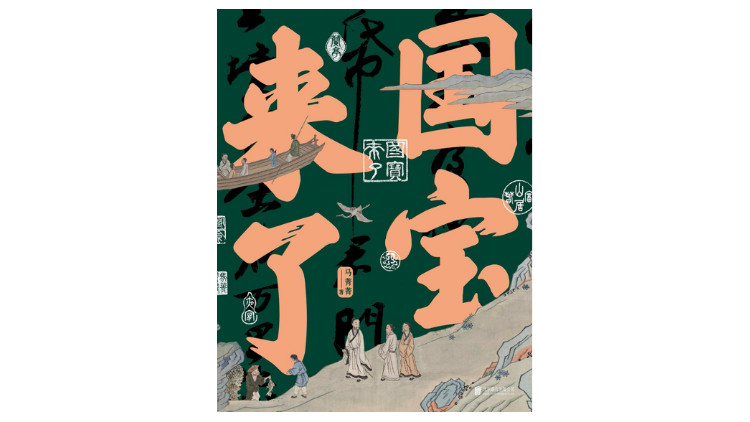 京华物语㉟丨少年英才王希孟与故宫珍宝《千里江山图》