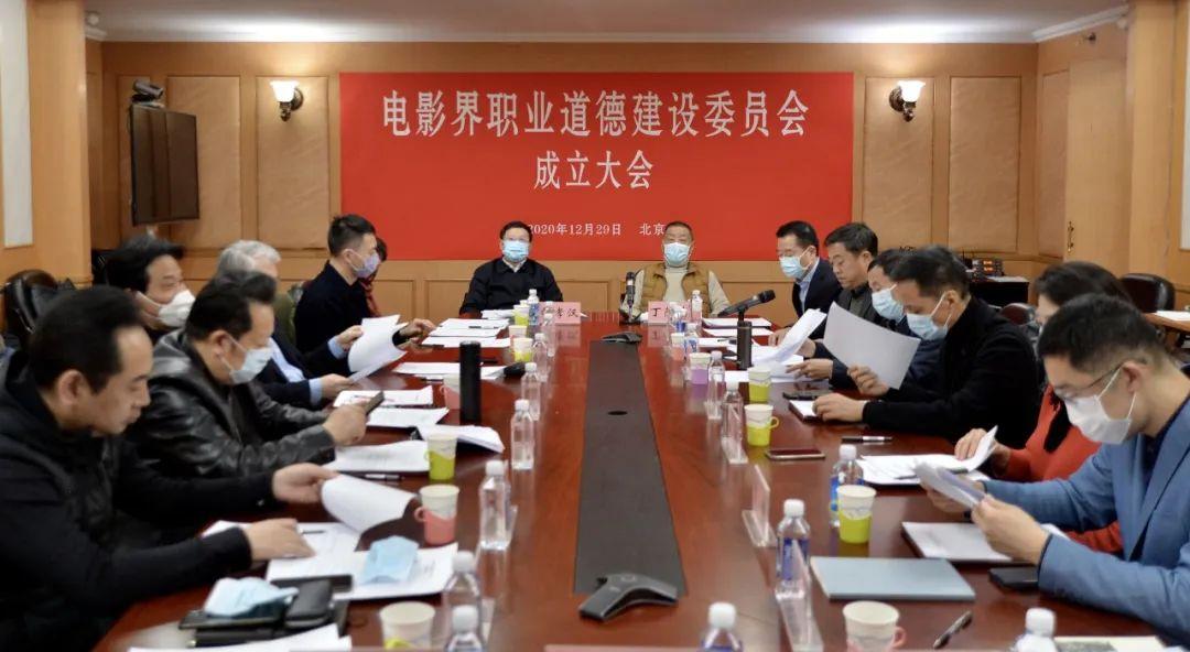 中国影协成立电影界职业道德建设委员会,丁荫楠受聘担任主任