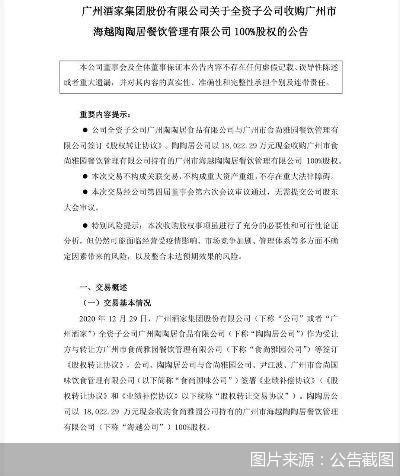 广州酒家1.8亿收购海越陶陶居100%股权