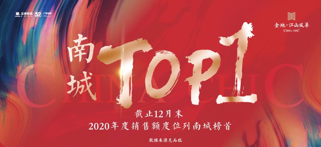 一载风华,实力C位丨揭秘南城 TOP1的热销之道