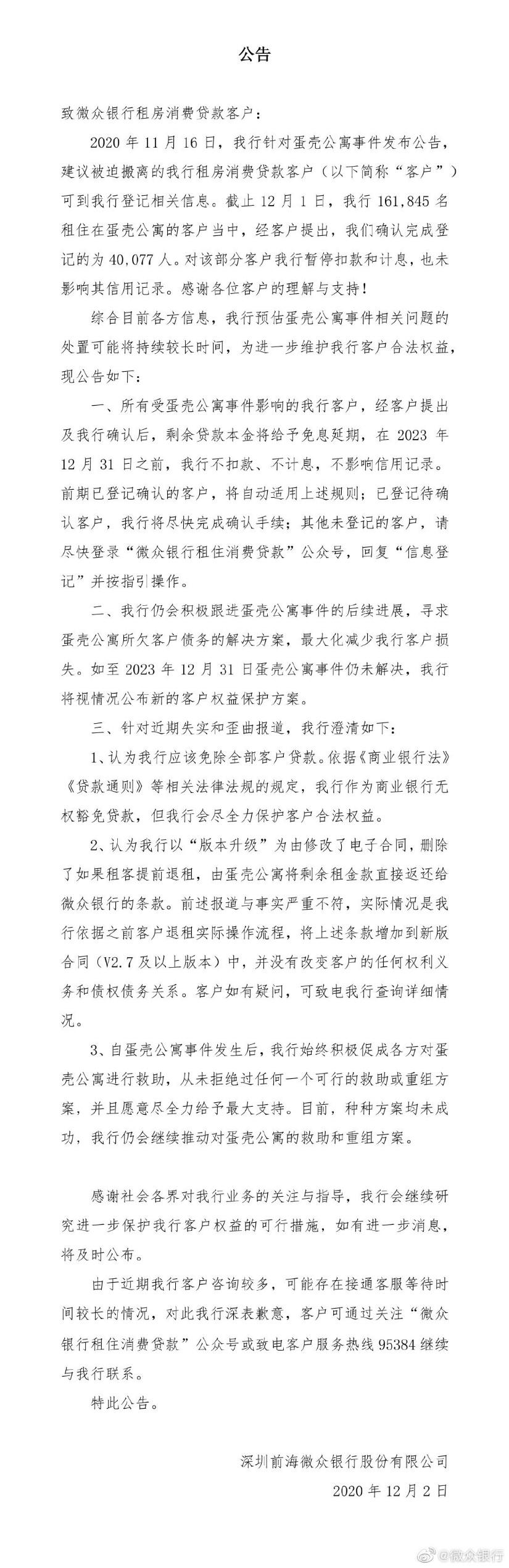 微眾銀行回應蛋殼公寓事件:可免息延期 但不豁免貸款