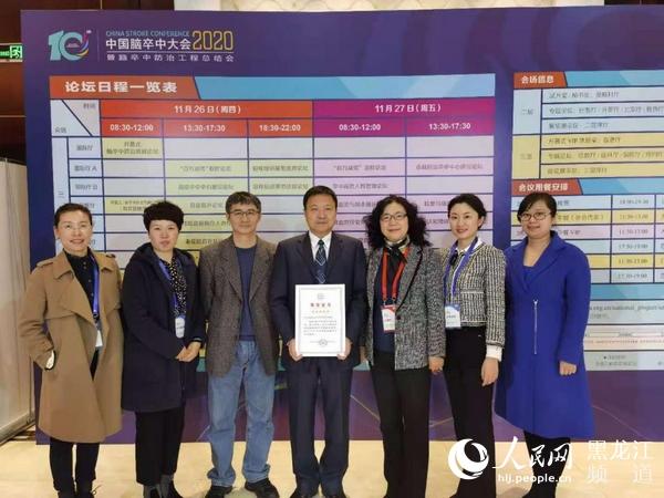 哈医大二院在2020中国脑卒中大会暨脑卒中防治工程总结会上获七项荣誉