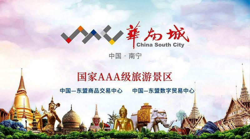 华南城布局新业态向科技创新产业转型