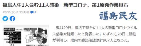 日本《福岛民友》截图