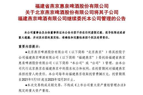 北京燕京将福建燕京交由惠泉啤酒托管,延续三年