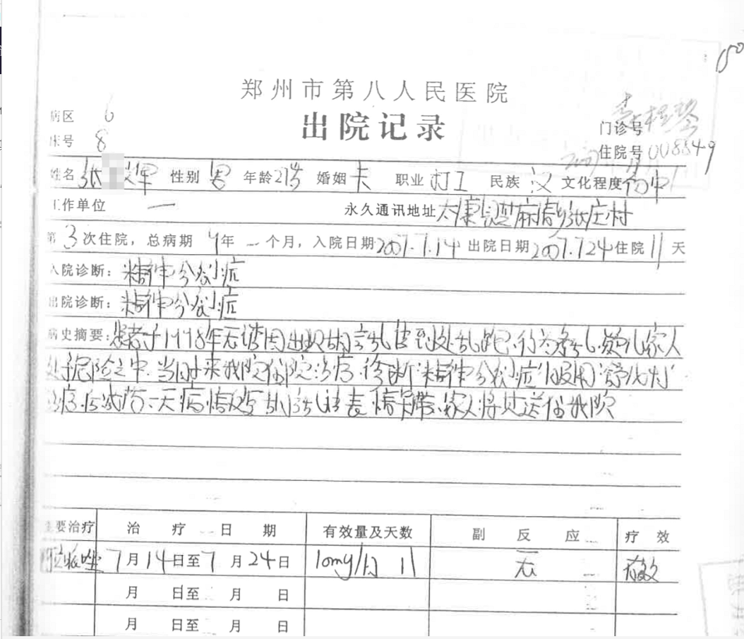 △郑州市第八人民医院病历上显示其出院日期为2007年7月24日