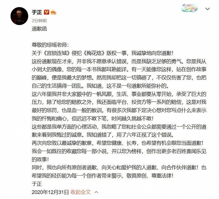 于正就《宫锁连城》侵犯《梅花烙》版权向琼瑶道歉