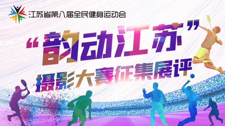 """江苏省第八届全民健身运动会""""韵动江苏""""摄影大赛获奖作品揭晓"""