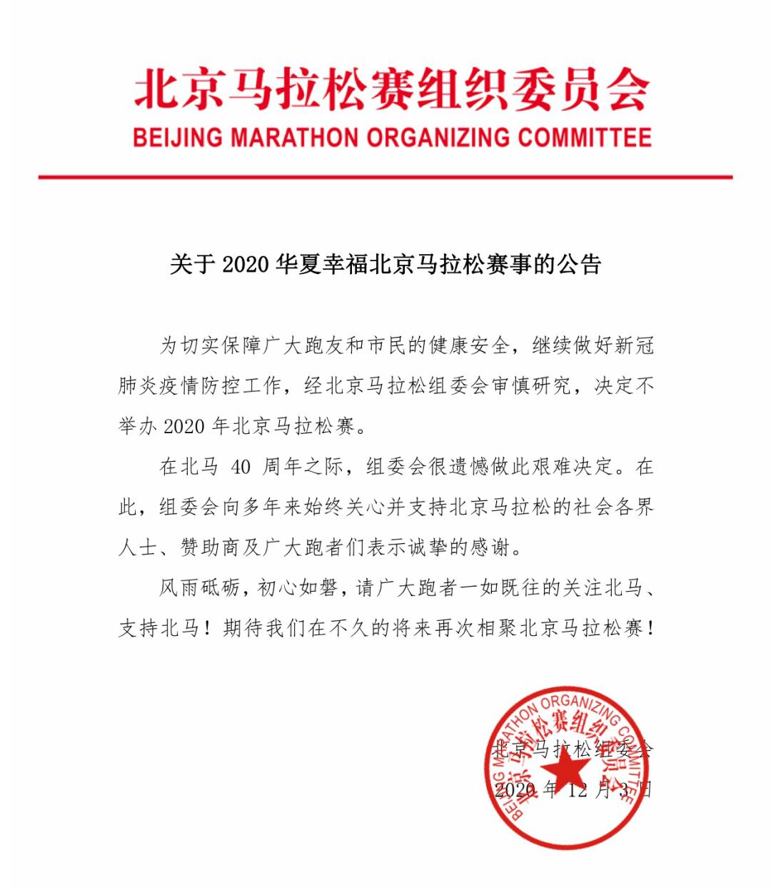 北马组委会:2020年北京马拉松取消