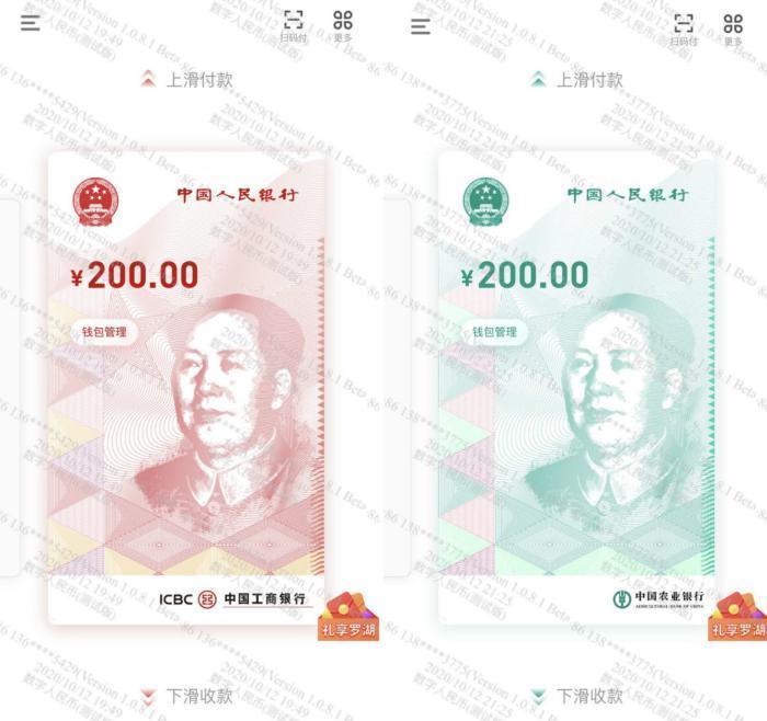 资料图:深圳数字人民币红包截图。