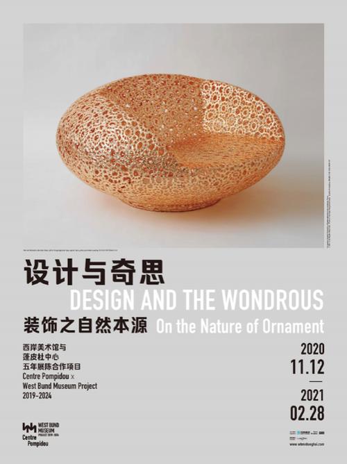 """杨明洁新作""""光之森林"""",带你进入蓬皮杜艺术中心 x 西岸美术馆设计大展"""