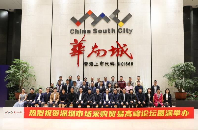 寻求外贸创新发展新机遇 深圳市场采购贸易高峰论坛在华南城举行