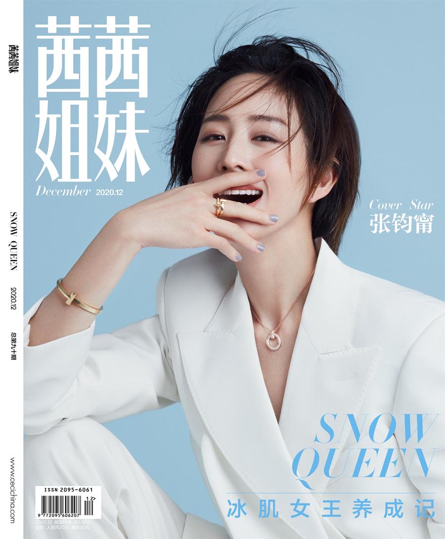 张钧甯都市丽人封面大片 诠释温柔坚韧女性力量