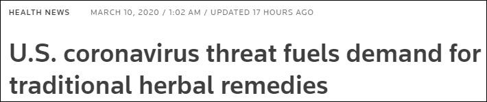 """""""美国疫情要挟刺激了传统草药需要"""" 报道截图"""