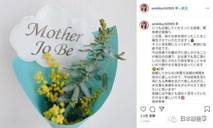 菊地亚美ins官宣怀孕 结婚两年将迎来第一个宝宝
