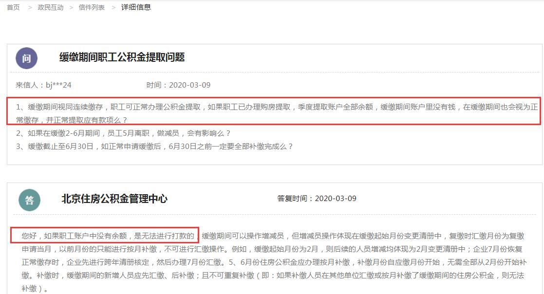 华侨城:旗下所有旅游景区25日起关闭