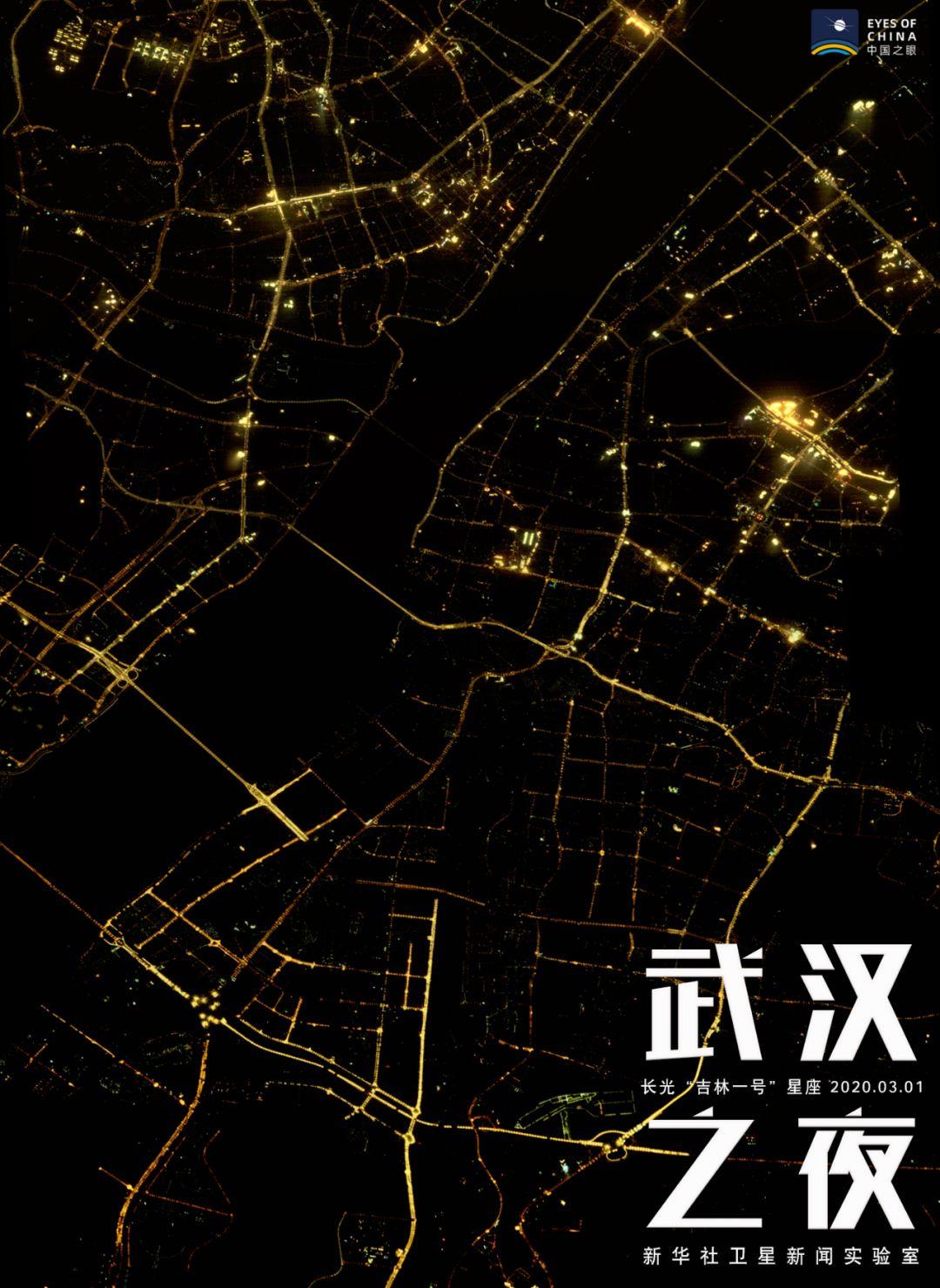 3月1日,卫星拍摄到的武汉片面区域夜光图