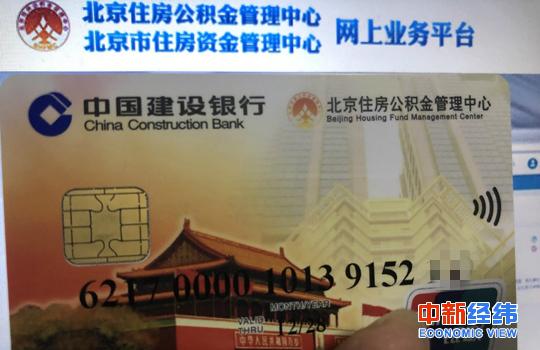北京住房公积金管理中心网上业务平台。中新经纬 张猛 摄