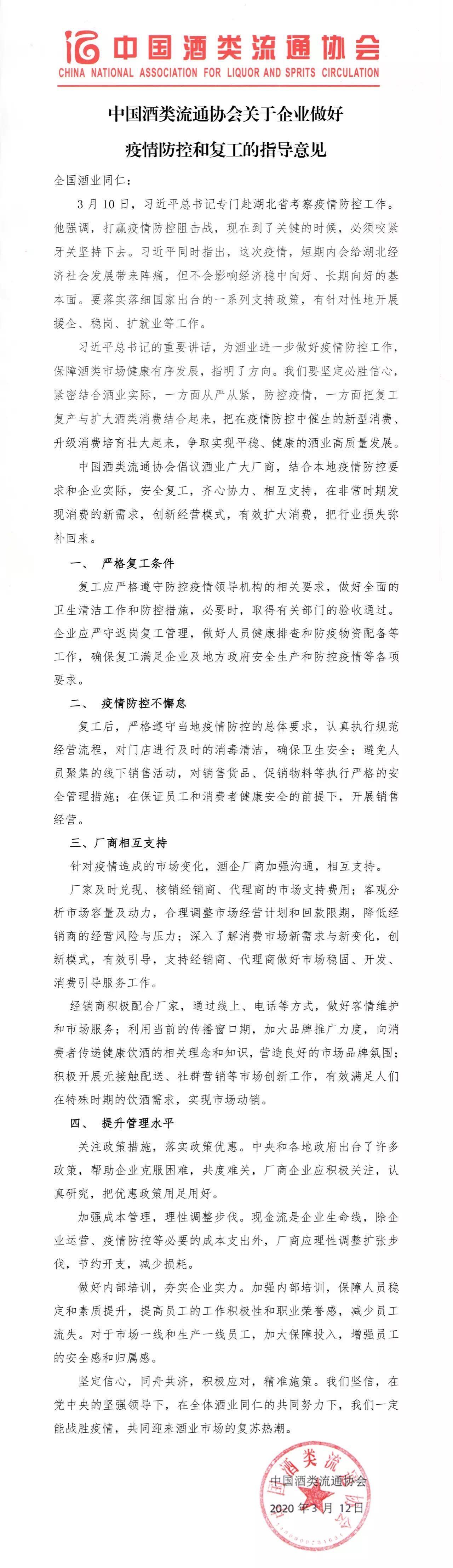 图/中国酒类流通协会官微截图