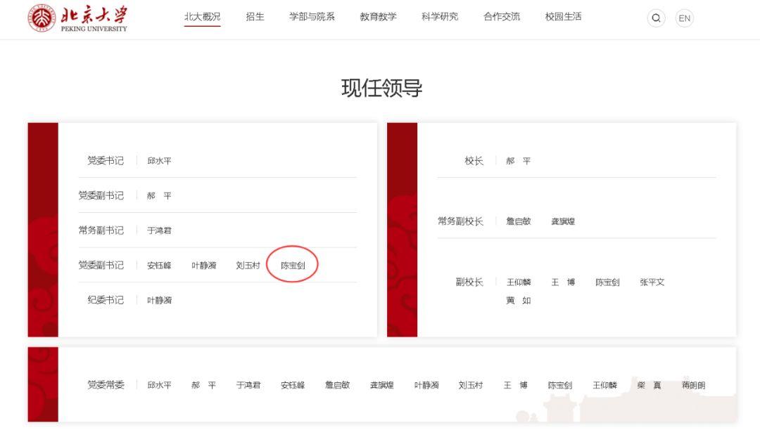 """""""准80后""""履新北大党委副书记"""