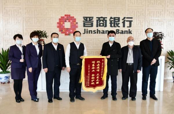 """""""晋商银行支持一线抗疫企业获客户赞誉送锦旗"""