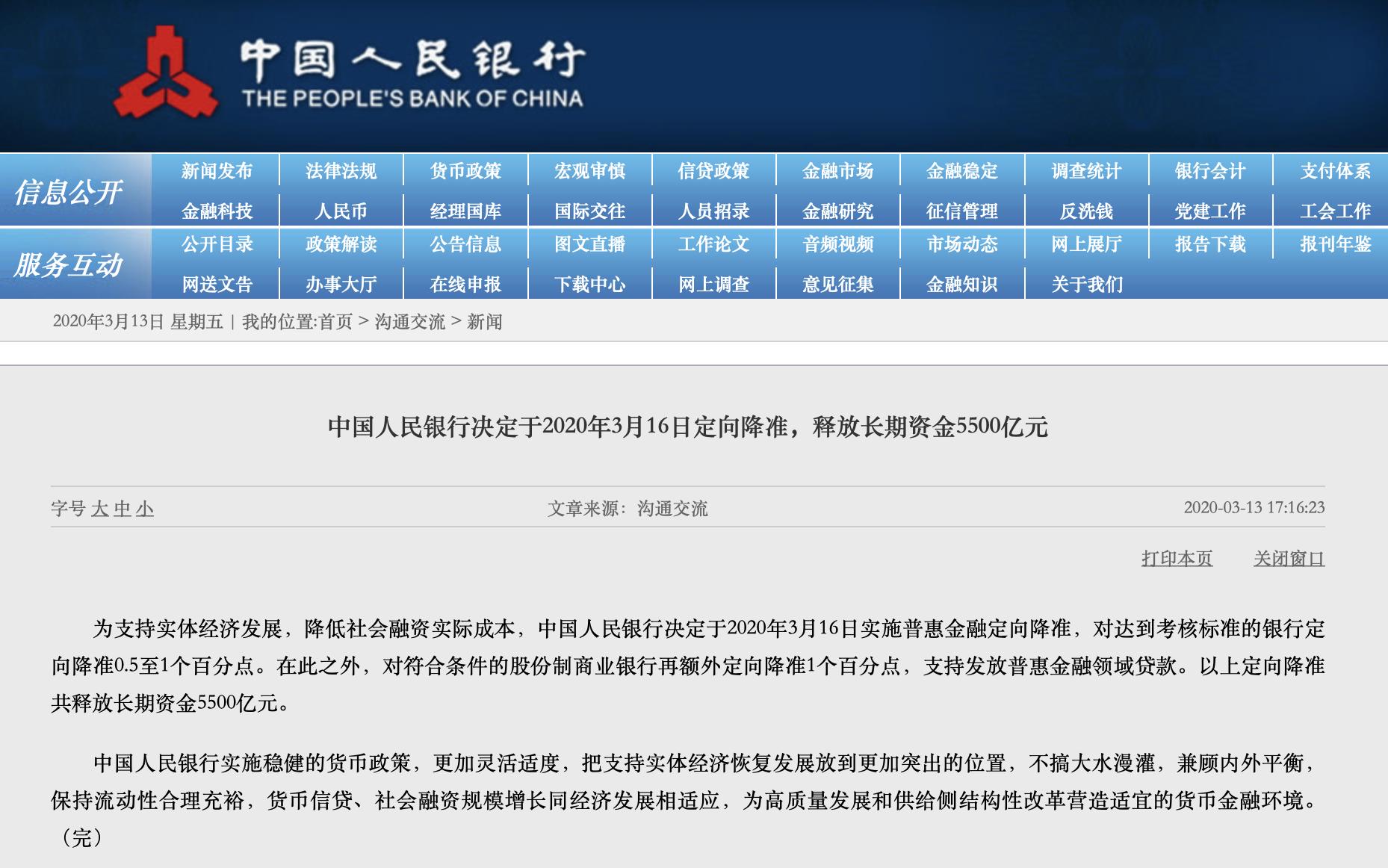 央行决定于2020年3月16日定向降准,释放长期资金5500亿元