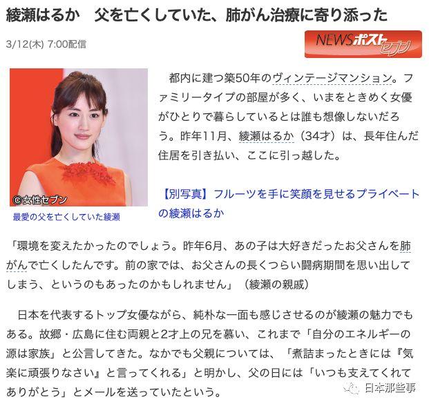 绫濑遥去年6月遭丧父之痛 坚持主业诠释演员操守