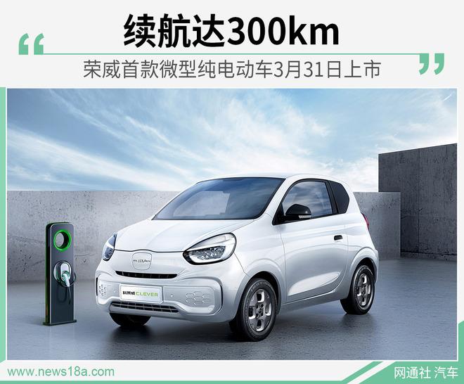 荣威全新微型纯电动车3月31日将上市