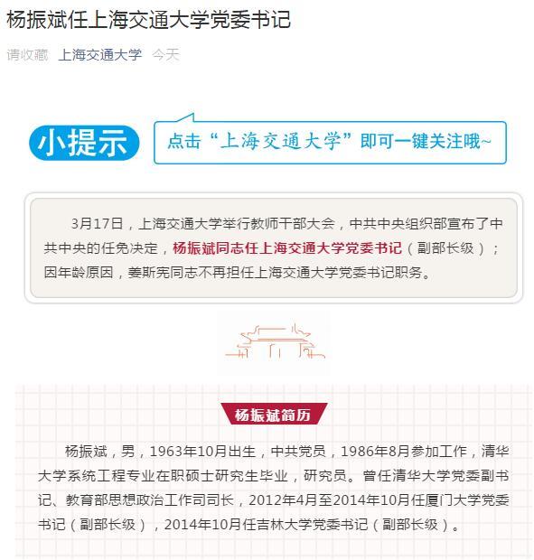 杨振斌任上海交大党委书记 姜斯宪不再担任