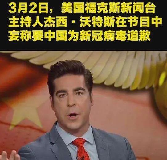 """美国""""福克斯信休""""主办人竟然称中国人答就新冠肺热疫情""""正式道歉"""",舆论哗然"""