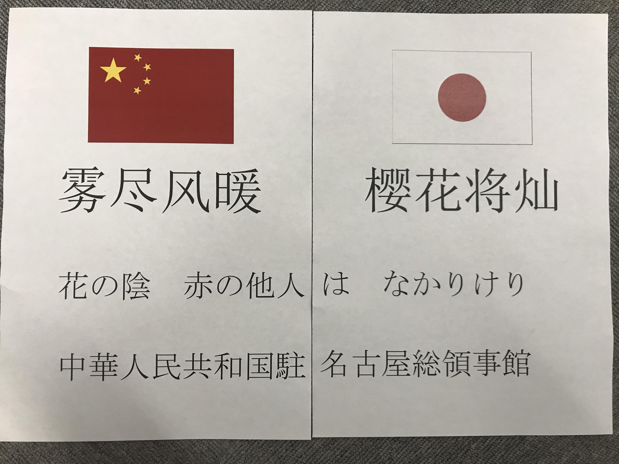 (驻名古屋总领事馆推特 图)