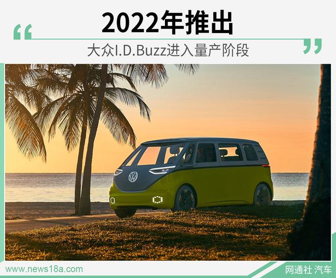 概念车大众I.D.Buzz将推出量产版