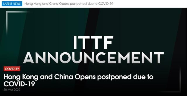 国际乒联推迟中国香港公开赛和中国公开赛举办时间
